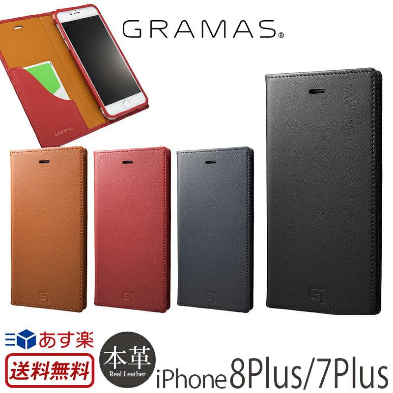 iPhone7 Plus ケース 手帳型 本革 レザー GRAMAS グラマス Full Leather Case GLC636P for iPhone 7Plus 【送料無料】 スマホケース カバー アイフォン7 プラス iPhoneケース 手帳型ケース 楽天 通販 iphone7ケース 高級 大人