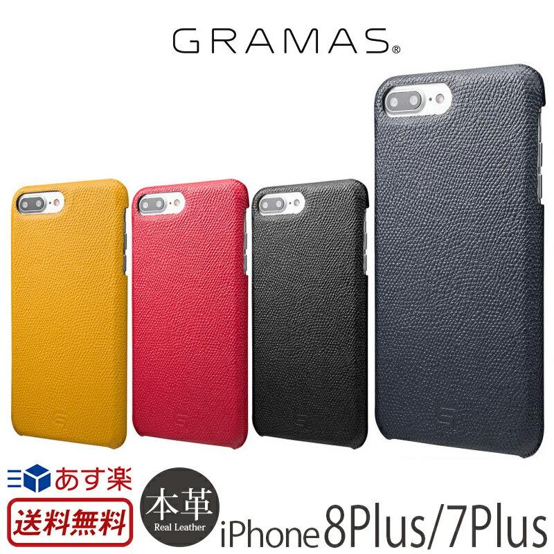 iPhone7 Plus ケース 本革 レザー GRAMAS グラマス Embossed Grain Leather Case GLC856P for iPhone 7 【送料無料】 スマホケース アイフォン7プラス iPhoneケース 楽天 通販