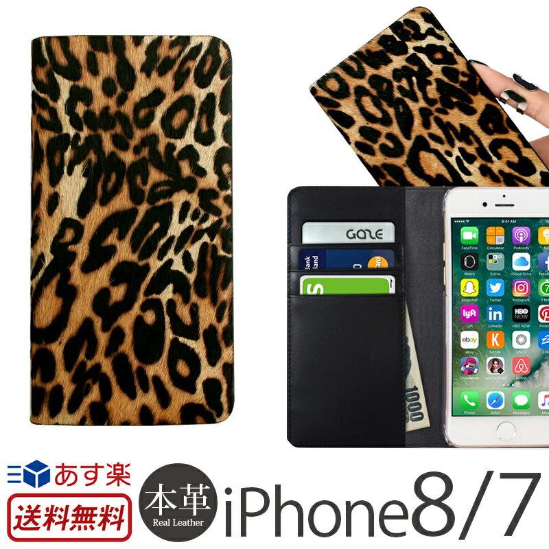 iPhone7ケース 手帳型 本革 レオパード柄 レザー GAZE Leopard Calf Hair Diary for iPhone 7 【送料無料】 iPhone7 ケース カバー スマホケース アイフォン7 iPhoneケース 手帳型ケース 豹柄 楽天 通販 iphone7手帳ケース本革