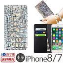 【送料無料】【あす楽】 iPhone8 ケース / iPho...