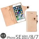 【送料無料】【あす楽】 iPhone8 ケース / iPhone7ケース iPhone7 手帳型 本...
