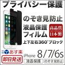 iPhone7 覗き見防止 フィルム プライバシーフィルム 360度タイプ for iPhone7 iPhone6s iPhone6 アイフォン のぞき見 液晶 保護フィルム 保護シート 画面保護 楽天 通販