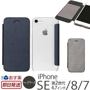 【あす楽】 iPhone8 ケース / iPhone7ケース クリア