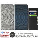 Xperia XZ Premium ケース 手帳型 パイソン柄 レザー GAZE Matt Python Diary for XperiaXZ Premium 【送料無料】 エクスペリアXZプレミアム カバー XperiaXZPremium SO-04J ヘビ柄 スマホケース 手帳型ケース 楽天