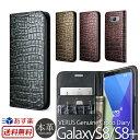 Galaxy S8 ケース / Galaxy S8 手帳型ケース VERUS Genuine Croco Diary 【送料無料】 GalaxyS8 ギャラクシーS8 手帳型 ギャラクシーS8 カバー スマホケース SC-02J SCV36 SC-03J SCV35 ギャラクシー S8plus 人気 楽天