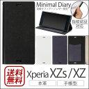 Xperia XZs ケース / Xperia XZ カバー 手帳型 本革 ZENUS Minimal Diary for XperiaXZs / XperiaXZ【送料無料】 エクスペリアXZs SO-03J SOV35 エクスペリアXZ SO-01J SOV34 601SO SO01J スマホケース 手帳型ケース 楽天