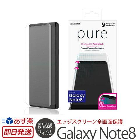 【あす楽】 Galaxy Note8 液晶保護フィルム 全画面 araree 全画面保護 フィルム PURE for GalaxyNote8 保護 スマホケース SC-01K ギャラクシー SC01K SCV37 ギャラクシーノート8 保護フィルム カバー GalaxyNote8ケース Samsung