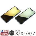 【あす楽】 iPhone XS / iPhone X / i...