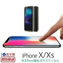 【あす楽】iPhone XS / iPhoneX フィルム ...