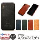 【送料無料】【あす楽】 iPhoneX ケース / iPho...