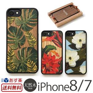 【送料無料】【あす楽】 iPhone8 ケース / iPhone7ケ