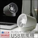 【あす楽】 USB扇風機 強力 VH Smart Touch...
