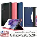 【送料無料】【あす楽】 Galaxy S20 ケース / Galaxy S20+ ケース 手帳 レザー araree Bonnet Stand 手帳型 スマホケース SC-51A SC-52A ギャラクシー SC52A SCG02 SCG01 ギャラクシーエス20 プラス カバー Galaxy S20ケース 手帳型ケース カード収納 手帳ケース Samsung