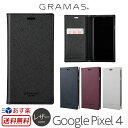 "google pixel 4 手帳型ケース レザー GRAMAS COLORS ""EURO Passione"" PU Leather Book Case for Google Pixel 4 ケース グーグル ピクセル 4 カバー google pixel4 スマホケース 手帳型 ピクセル4 ブランド グラマス"