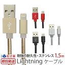 【あす楽】 Lightningケーブル USBケーブル 耐久性 Apple MFi 認証 ULTRA STRONG ステンレス Lightning ケーブル 1.5m ステンレス ライ..