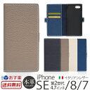 【送料無料】【あす楽】 iPhone SE ケース 第2世代...