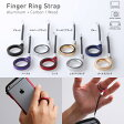 ストラップ アクセサリー Deff Finger Ring Strap Aluminum + Carbon / Wood カーボン ウッド 木製 木目 フィンガーストラップ アクセサリー リング 携帯アクセサリー 落下防止 スマホケース iPhone6 アイフォン アイホン スマートフォン スマホ iPhone