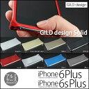 【送料無料】 iPhone6s Plus / iPhone6 Plus アルミケース GILD design Solid for iPhone6sPlus iPhone 6 アイフォン6s アイホン6s アイホン6ケース iPhone6ケース カバー ケース アルミ バンパー バンパーケース アルミバンパー スマホケース スマホカバー