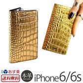 iPhone6s / iPhone6 手帳型 本革 レザー ケース GAZE Gold Croco Diary iPhone 6 iPhoneケース iPhone6s アイフォン6 アイホン6 アイホン6ケース iPhone6ケース カバー 手帳型ケース 手帳 手帳タイプ スマートフォンケース 本革ケース スマホケース ゴールド クロコ iPhone6s