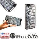 【送料無料】 iPhone6s ケース 本革 / iPhone6 本革 レザー ケース GAZE Hologram Croco Bar iPhone 6 アイフォン6 アイホン6 アイホン6ケース iPhone6ケース カバー 本革ケース レザーケース スマホケース
