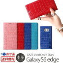 【送料無料】 Galaxy S6 edge 「docomo SC-04G / au SCV31」 手帳型 本革 レザー ケース GAZE Vivid Croco Diary GalaxyS6 エッジ ギャラクシーs6 ギャラクシー ギャラクシーs6エッジ カバー 手帳型ケース 手帳 スマートフォンケース レザーケース クロコ カード