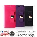 【送料無料】 Galaxy S6 edge 「docomo SC-04G / au SCV31」 手帳型 本革 レザー ケース LAYBLOCK Ribbon Classic Diary GalaxyS6 エッジ ギャラクシーs6 ギャラクシー ギャラクシーs6エッジ カバー 手帳型ケース 手帳 スマートフォンケース レザーケース リボン