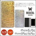【送料無料】 iPhone6s iPhone6sPlus iPhone6 iPhone6Plus 本革 ケース Modena Shining 手帳型 カードケース クロコ型押し 牛革 ホログラム 高級本革 スマホケース 本革ケース レザー 手帳 手帳型ケース iPhone6ケース アイホン6ケース アイフォン6ケース ゴールド シルバー