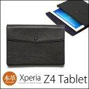 【送料無料】 Xperia Z4 Tablet 「docomo SO-05G」「au SOT31」「WiFi SGP712JP」 本革 レザー ポーチ ZENUS Minimal Pouch スマートフォン タブレットPCアクセサリー タブレットカバー XperiaZ4 タブレット カバー ケース エクスペリアz4 本革ケース レザーケース
