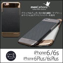 【送料無料】 iPhone6s / iPhone6 / iPhone6s Plus / iPhone6 Plus ケース カーボン / ケブラー monCarbone Curve for iPhone6s / iPhone6sPlus アイフォン6s アイホン6s iPhone 6 iPhone 6s カバー アイフォン6sプラス アイホン6s プラス iPhone6Plus カバー iPhoneケース