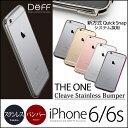【送料無料】 iPhone6 / iPhone6s バンパー ステンレス Deff CLEAVE Stainless Bumper The One for iPhone6s / iPhone6 アイフォン6s アルミバンパー アルミ アイホン6s ケース iPhone 6s カバー iPhoneケース iPhone6sケース アイホン6sケース iPhone6ケース 楽天 iPhone6s