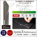 Xperia X Performance 背面 フィルム SO-04H ケース SOV33 カバー 502SO Deff Protection 3D Film for XperiaX Performance エクスペリアxパフォーマンス Xperia Performance 保護シート 保護フィルム 背面保護 背面フィルム 裏面 エクスペリア パフォーマンス case 楽天