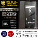 【送料無料】 Xperia Z5 Premium 「docomo SO-03H」 液晶保護フィルム ゴリラガラス製 ラウンドエッジ CRYSTAL ARMOR PAPER THIN Xperia Z5 Premium エクスペリア XperiaZ5 Premium エクスペリアz5プレミアム 液晶保護 保護フィルム ガラスフィルム ガラス Xperia Z5 Premium