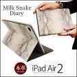 【送料無料】 iPad Air2 ケース 本革 スタンド機能付き GAZE Milk Snake Diary for iPad Air2 カバー iPad Air 2 iPadAir2 カバーケース アイパッドエアー2 ケース アイパッド air2 アイパッドエアーカバー ブランド おしゃれ おすすめ 大人 ヘビ柄 へび 蛇 楽天 iPad Air2