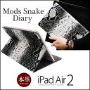 【送料無料】 iPad Air2 ケース 本革 スタンド機能付き GAZE Mods Snake Diary for iPad Air2 カバー iPad Air 2 iPadAir2 カバーケース アイパッドエアー2 ケース アイパッド air2 アイパッドエアーカバー ブランド おしゃれ おすすめ 大人 ヘビ柄 へび 蛇 楽天 iPad Air2