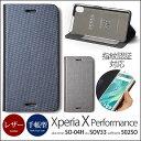 Xperia X Performance ケース 手帳型 レザー SO-04H SOV33 502SO ZENUS Metallic Diary for XperiaX Performance カバー エクスペリアxパフォーマンス Xperia Performance エクスペリア パフォーマンス レザーケース メタリック キラキラ シルバー 楽天 Xperia X Performance