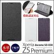 【送料無料】 Xperia Z5 Premium 「docomo SO-03H」 手帳型 本革 レザー ケース Zenus Minimal Diary Xperia Z5 Premium エクスペリアz5 カバー エクスペリア XperiaZ5 Premium XperiaZ5Premium エクスペリアz5プレミアム 手帳型ケース スマホケース 楽天 Xperia Z5 Premium