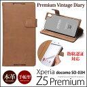 【送料無料】 Xperia Z5 Premium 「docomo SO-03H」 手帳型 本革 レザー ケース Zenus Vintage Diary Xperia Z5 Premium エクスペリアz5 カバー エクスペリア XperiaZ5 Premium XperiaZ5Premium エクスペリアz5プレミアム 手帳型ケース スマホケース 楽天 Xperia Z5 Premium