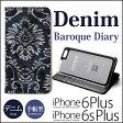 【送料無料】 iPhone6s Plus / iPhone6 Plus 手帳型 デニム ケース ZENUS Denim Baroque Diary アイフォン6sプラス アイホン6s プラス iPhone6sPlus iPhone6Plus カバー iPhoneケース 手帳型ケース レザーケーススマホケース スマホカバー インディゴ デニム素材 バロック