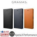 【送料無料】 Xperia X Performance ケース 手帳型 本革 SO-04H SOV33 502SO GRAMAS Full Leather Case GLC616 for XperiaX Performance カバー エクスペリアxパフォーマンス Xperia Performance エクスペリア パフォーマンス 本革ケース 楽天 Xperia X Performance