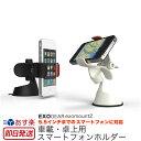 5.5インチのスマホまで対応 exogear Exomount2 スマートフォンフォルダー [ E1778EM2 / ブラック ] [ E1779EM2 / ホワイト ] 車載ホルダー スマートフォン スマホ iPhone スマホアクセ 通販 楽天 P06Dec14