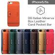 【送料無料】 iPhone5s / iPhone5 用 本革 レザー ケース SLG DESIGN iPhone5/5s D6 Italian Minerva Box Leather Card Pocket Bar 本革ケース カード収納 iPhone 5s アイホン カバー スマホ おしゃれ レザーケース アイフォン5s ihone5s 保護 革 P06Dec14