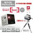 【送料無料】 スマホ向け超小型軽量 モバイルプロジェクター Smart Beam シルバー(三脚セット) スマートビーム SB3448SLV (innocube イノキューブ モデルチェンジ) スマホ スマートフォン タブレットPC モバイル プロジェクター HDMI MHL バッテリー内蔵 楽天
