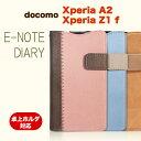 【送料無料】 Xperia A2 「docomo SO-04F」用 卓上ホルダ対応 レザー ケース ZENUS Masstige E-note Diary Z3949XA2S Z3950XA2S Z3951XA2S 手帳型 手帳 横開き スタンド機能 エクスペリア XperiaA2 レザーケース エクスペリアA2 Z1f カバー SO-02F 二つ折り スマホ