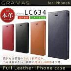 【送料無料】 iPhone6 グラマス 手帳型 本革 レザー ケース GRAMAS Full Leather Case LC634 for iPhone 6 手帳型ケース アイフォン6 アイホン6 アイホン6ケース iPhone6ケース 本革ケース レザーケース カバー フリップケース 手帳 横開き 二つ折り 折りたたみ
