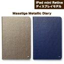 【送料無料】 iPad mini3 / mini2 用 レザーケース ZENUS Masstige Metallic Diary Z2894iPMR Z2895iPMR mini 3 Retina レザー ケース ケース 革 カバー ダイアリー 手帳型 ブックタイプ スタンド 保護 革ケース ダイアリー 折りたたみ P06Dec14