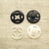プラスチックホック スナップボタン プラスナップ 15mm  【3セット入り】