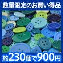 【数量限定】【メール便送料無料】カラフルボタンの宝石箱の福袋 ブルー・グリーン・寒色系ミックス