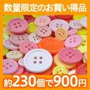 【数量限定】【メール便送料無料】カラフルボタンの宝石箱の福袋 ピンク・オレンジ・暖色系ミックス