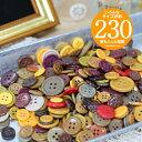【数量限定・メール便送料無料】カラフルボタンの宝石箱の福袋 秋色ミックス
