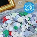 【数量限定・メール便送料無料】カラフルボタンの宝石箱の福袋 冬色ミックス